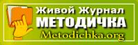 ЖЖ Методичка
